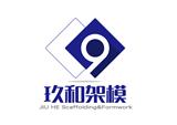 重庆玖和架模安防科技有限公司