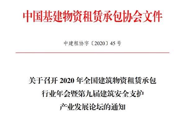 2020年全国建筑物资租赁承包行业年会于9月22-23日在广东省佛山市召