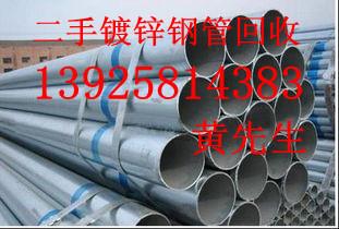 东莞废旧镀锌钢管回收