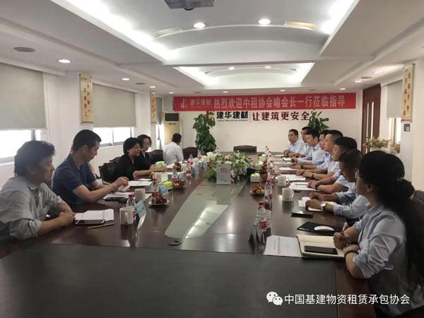 中国基建物资租赁承包协会喻迺秋会长一行赴汤和新材料科技有限公司调研