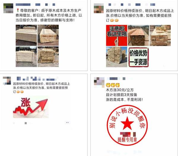 """节前木材市场迎来小高峰?""""调价、爆单""""其实另有原因!"""