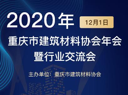 重庆市建筑材料协会-2020年年度工作会暨行业交流会邀请函