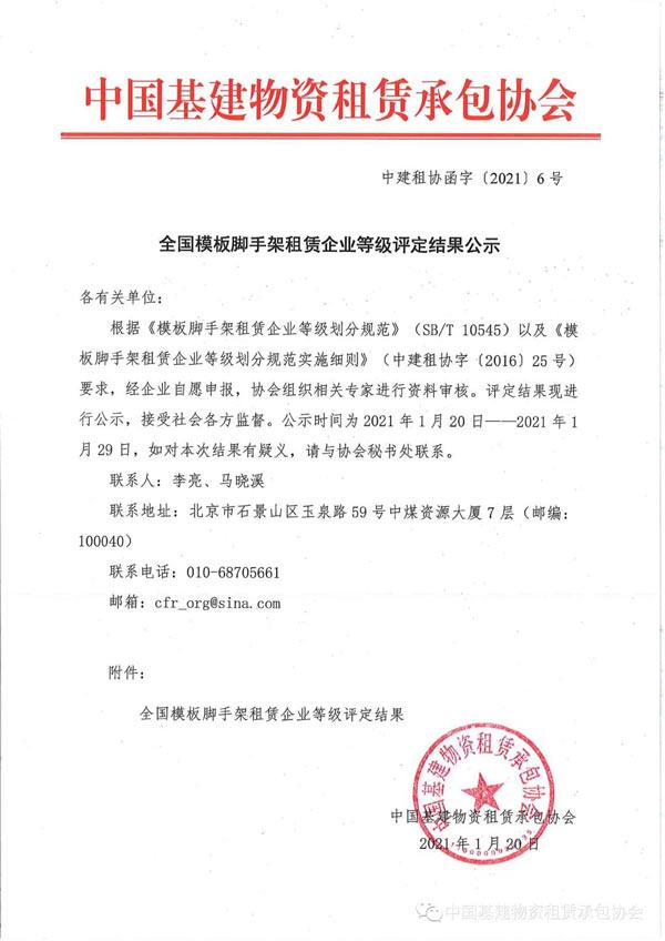 中建租协:全国模板脚手架租赁企业等级评定结果!