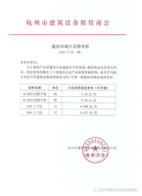 杭州市建筑设备租赁商会盘扣市场信息指导价(2021年第一期)